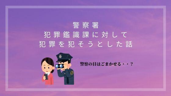 警察署 犯罪鑑識課に対して 犯罪を犯すところだった話