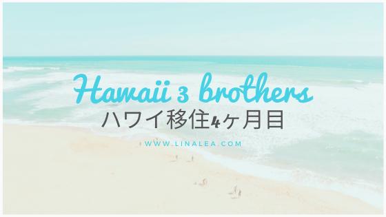 Hawaii移住4ヶ月経過