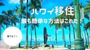 ハワイ移住