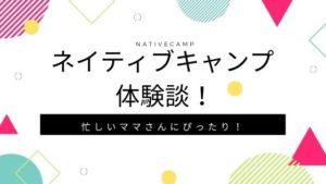 ネイティブキャンプ体験談!紹介コードあり