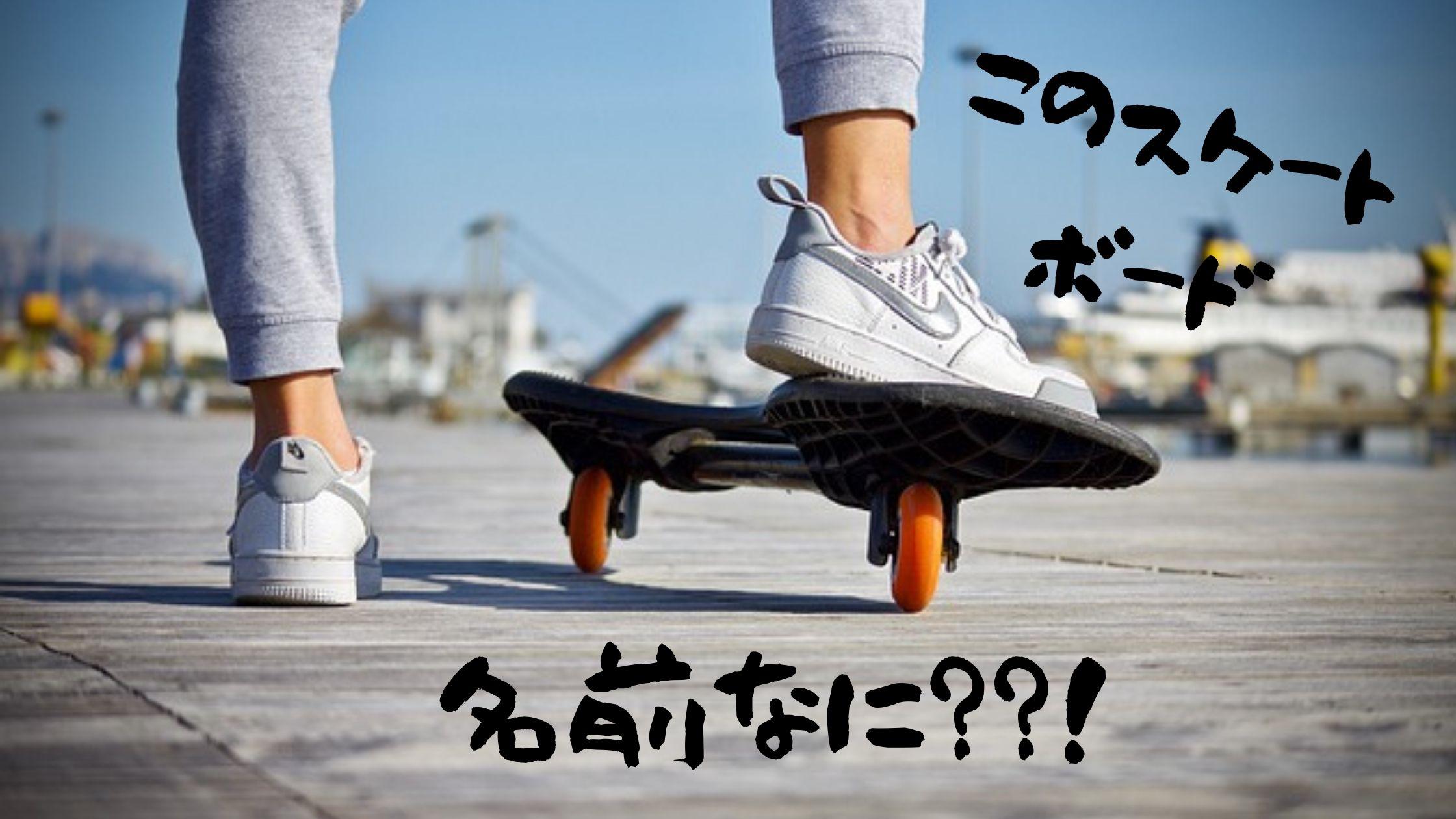 スケートボードみたいな、くねくねした乗り物はなに?