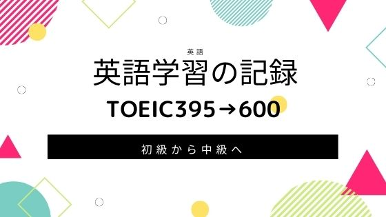 英語学習の記録ブログ