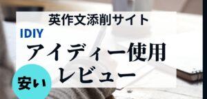 英作文アイディーレビュー